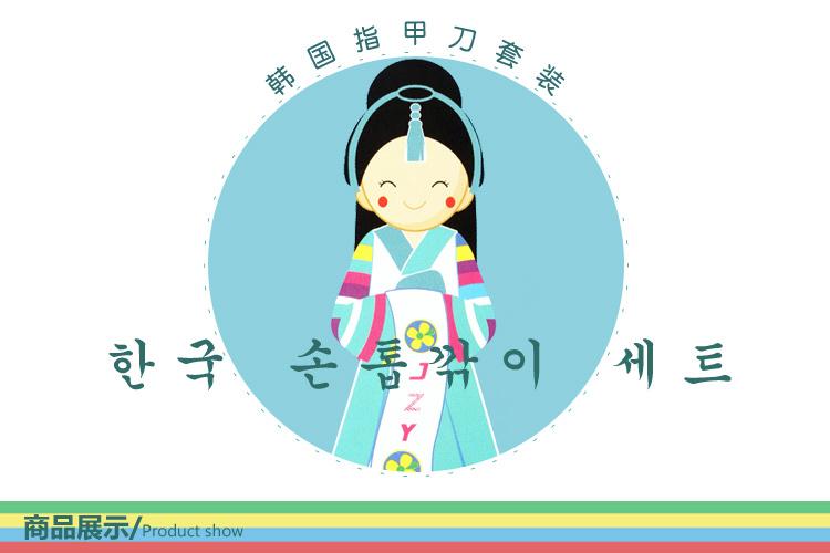 韩国可爱娃娃修甲工具套装